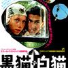 映画「黒猫・白猫」(原題:Black Cat, White Cat、仏、ユーゴ、ドイツ合作1998)