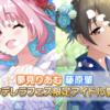 8月のシンデレラフェス!!!りあむと肇がほしい!!20連+無料10連!!