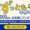 ECナビの嬉しい改善がやってきた〜!!