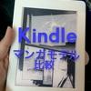 Kindle Paperwhiteマンガモデルがよかったのかなぁ…【とことん比較】