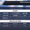 【Shadowverse】RAGE ETA Day2超簡易レポ