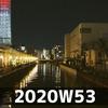週報 2020W53