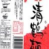 乾麺食レポ日記(新鶴麺(赤)・会津製麺工業株式会社)