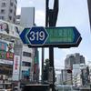 【♯14】外苑東通り(東京都新宿区)/通称道路名標識探訪