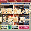 【刀剣乱舞】小豆長光レシピALL900で鍛刀30連検証!パートⅡ