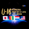 U16国際ドリームカップ2017 U16日本代表 vs U16オランダ代表 行ってきた