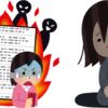 批判と誹謗中傷の違いは?