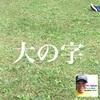YouTube動画UP!『大の字』