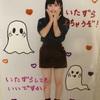 【ハロプロ今日は何の日?】あざかわ気質?西田汐里の誕生日