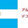 父のホームページ作成 -アルゼンチン債のデフォルト-