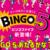 【新しい宝くじ】BINGO5あたるかな?