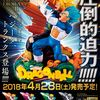 SMSPのジオラマがベジータとトランクス!!アミューズメント一番くじ ドラゴンボール超 SUPER MASTER STARS DIORAMA Ⅱ が発売決定!!