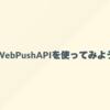 WebPushAPIを用いたブラウザでのプッシュ通知開発 〜メドレーTechLunch〜