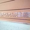 🙂谷戸さんさん公園が完成しました!🙂