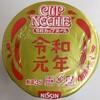 新元号記念カップヌードルを買って食べた。 (@ ファミリーマート 西池袋店 - @famima_now in 豊島区, 東京都)