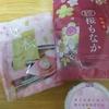 桜の  お菓子