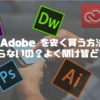 【Adobe激安購入術】知らないと絶対損するパートナースクールでの申込がかなり安い!!