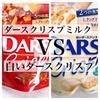 ダースクリスプミルクと白いダースクリスプを食べ比べてみたブログ