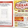 亀田の柿の種専用ふりかけマシンFURIKAKIXプレゼントキャンペーン