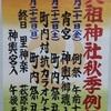 ときわ台 天祖神社のお祭り 2018