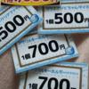 名古屋の大規模TRPGコンベンション無許可物販無許可募金炎上経緯まとめ