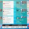 【剣盾s8】晩成前夜レントラーサイクル【最終210位/R2033】