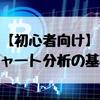 【初心者向け】仮想通貨の簡単なチャート分析方法