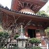 三瀧の観音さん、今日のみ多宝塔「木像阿弥陀如来坐像」御開帳中でした。