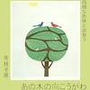 【版画】詩情豊かな銅版画 南桂子の世界