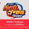 パワプロ2020について①(ニンダイmini初報)