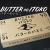 甘さ抜群!ミルクジャムとバタークリームの味わい / バターのいとこ @青山パン祭り