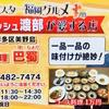 スター福岡グルメ10第2弾(テレビ)でアンジャッシュ渡部おすすめの四川料理『巴蜀(はしょく)』情報