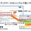 Googleブックマークは、シンプルで使いやすいオンライン・ブックマーク