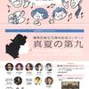 練馬区独立70周年記念コンサート「真夏の第九」は合唱団1000人に対して聴衆200人(^^♪