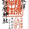 荏原神社の御朱印(品川区)〜かつて地域の「覇社」だったジレンマ