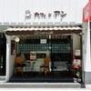 東神奈川「Cafe de UN(カフェドアン)」