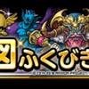 level.1025【ガチャ】おまけふくびき券付き5連!!