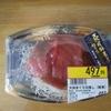 なぜかスーパーで神奈川の刺身が売っており、間違えて購入したので食べないことにしました