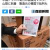 中国がシレッと「責任回避」の世論工作をしているが…