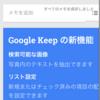 ズルトラとGoogleKeepでメモ帳は不要に(Xperia Z Ultra Sol24 C6802 ファブレット)