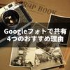 みんながGoogleフォトで写真を共有するようになるといいと思う4つの理由