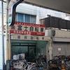 喫茶すずらん、COFFEEコトブキ/兵庫県神戸市