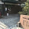 二十四の瞳 映画村 壺井栄文学館