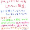 ADHDかもしれません【発達障害】