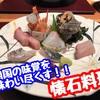 四国の味覚を味わいつくす!琴平花壇の懐石料理。温泉宿のご飯は絶品です!!