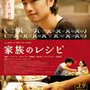 03月10日、松田聖子(2020)