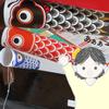 ダイソーのペーパークラフト「鯉のぼり」の作り方と失敗作 対象年齢8歳以上です