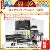 【ガンクラフト】毎年恒例のお得な商品が沢山入った「GANCRAFT 2020福袋」発売中!