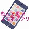 【アプリ】恋人と遊ぶ!!おすすめスマホゲーム32選~カップルで暇つぶしに(ジャンル別に厳選)