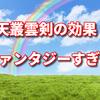 【2019年即位礼】天叢雲剣の効果か!まじで雨が降り虹が出るなんて!